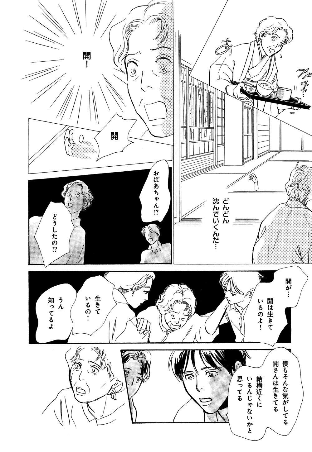 hyakki_0021_0020.jpg