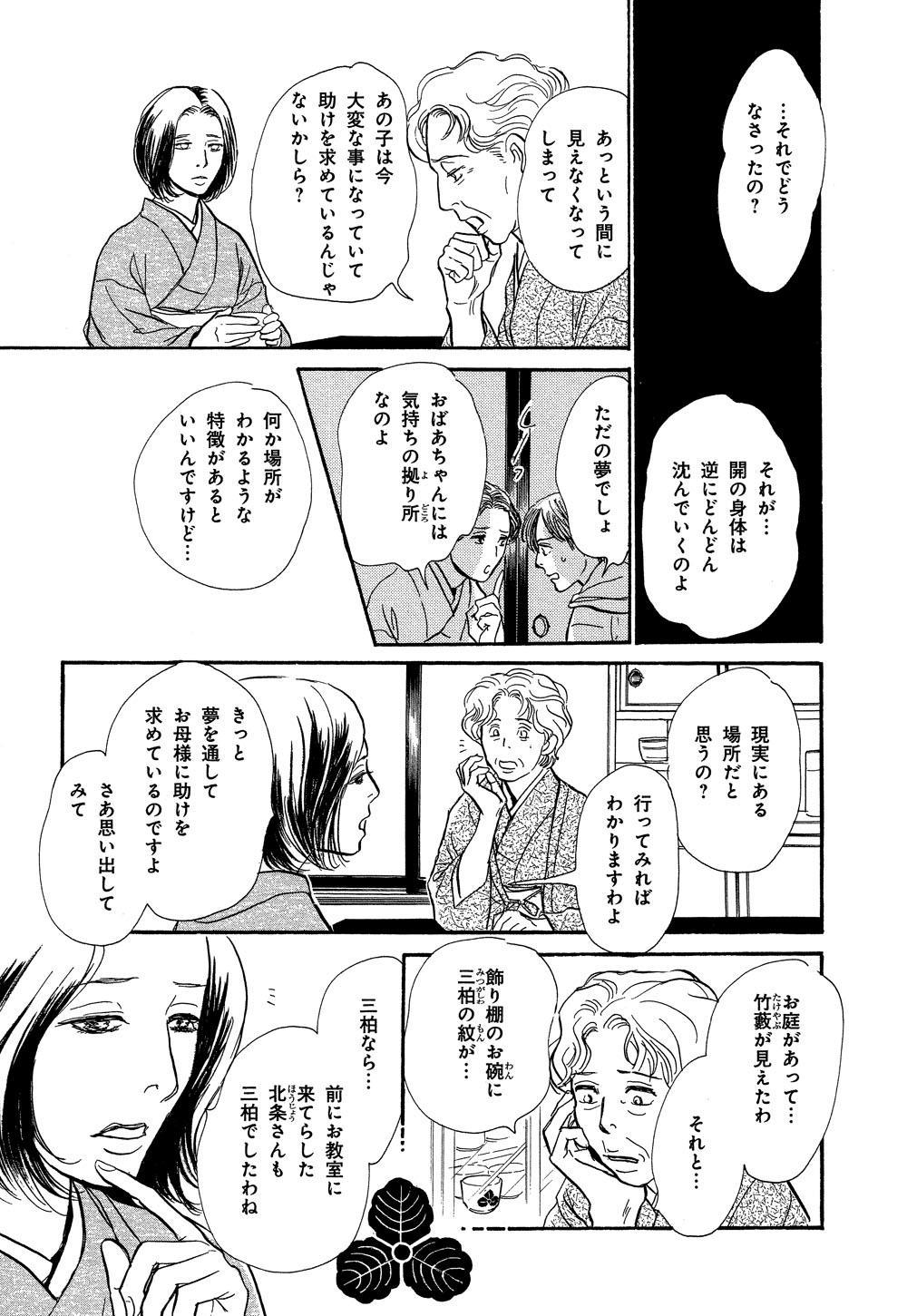 hyakki_0021_0021.jpg