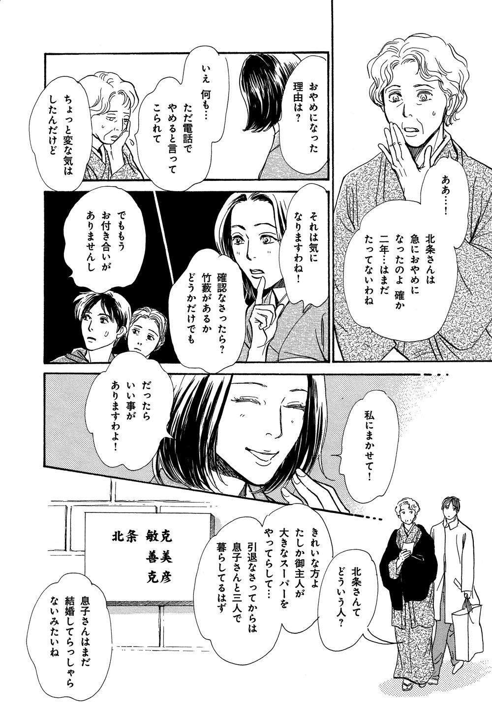 hyakki_0021_0022.jpg