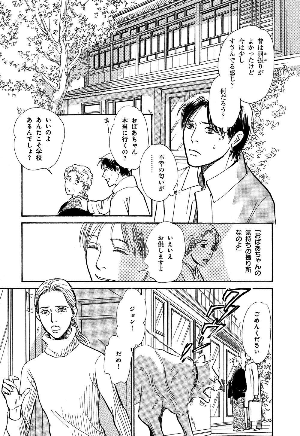 hyakki_0021_0023.jpg