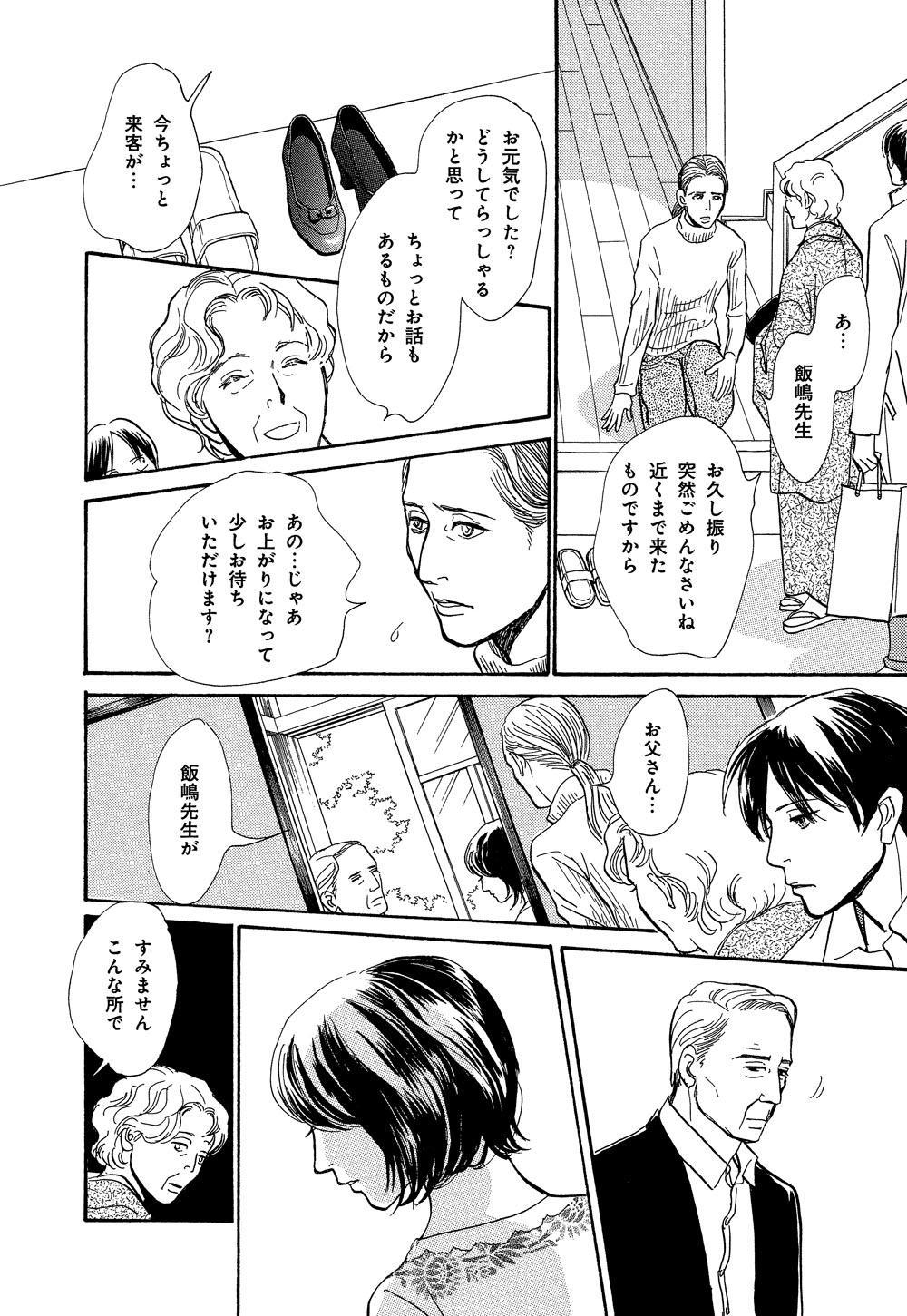 hyakki_0021_0024.jpg
