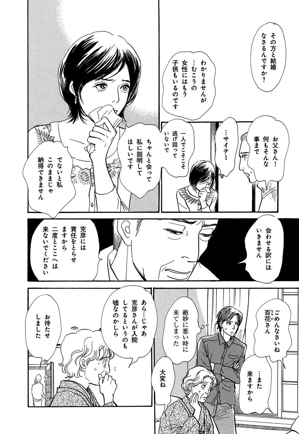hyakki_0021_0026.jpg