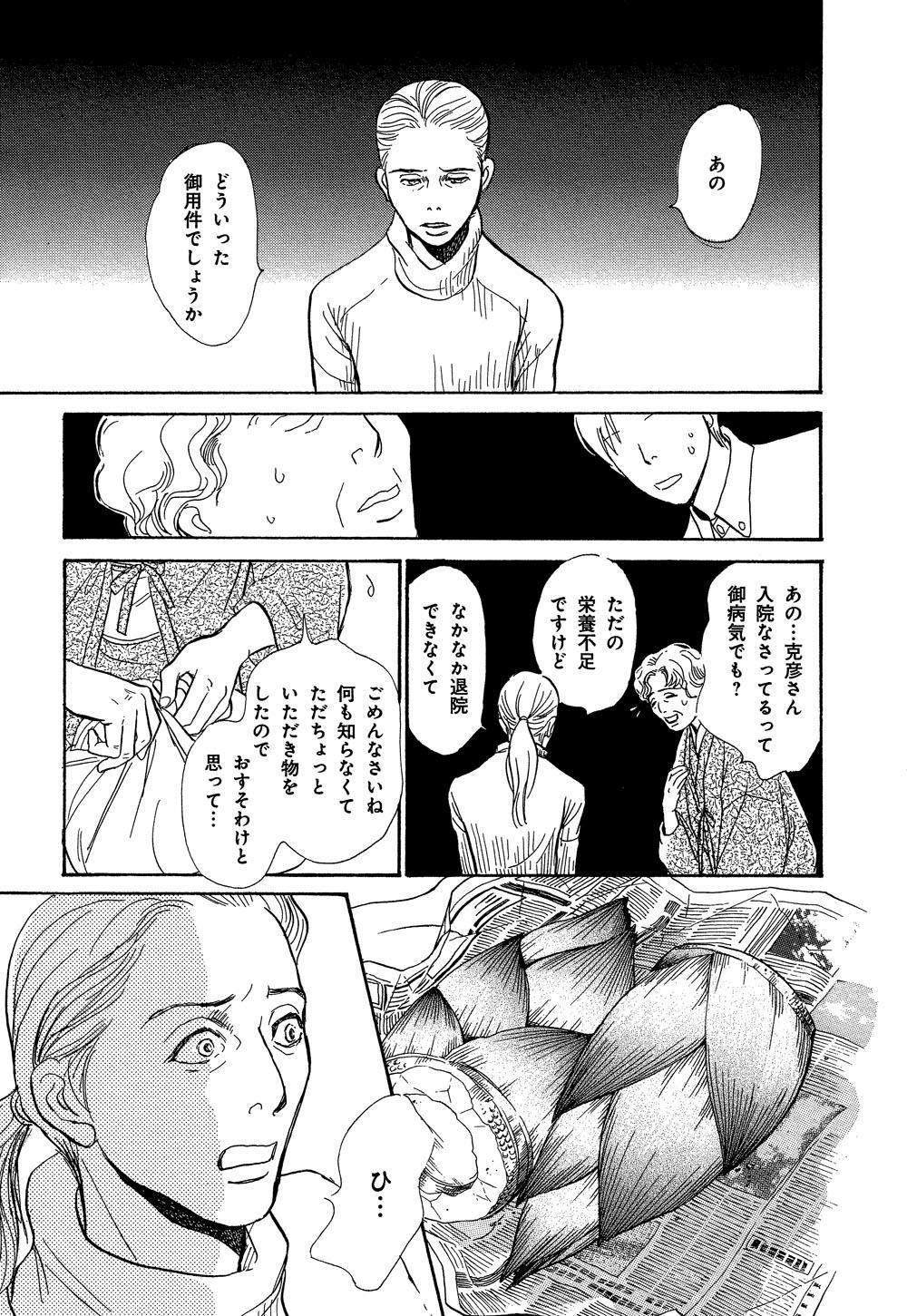 hyakki_0021_0027.jpg