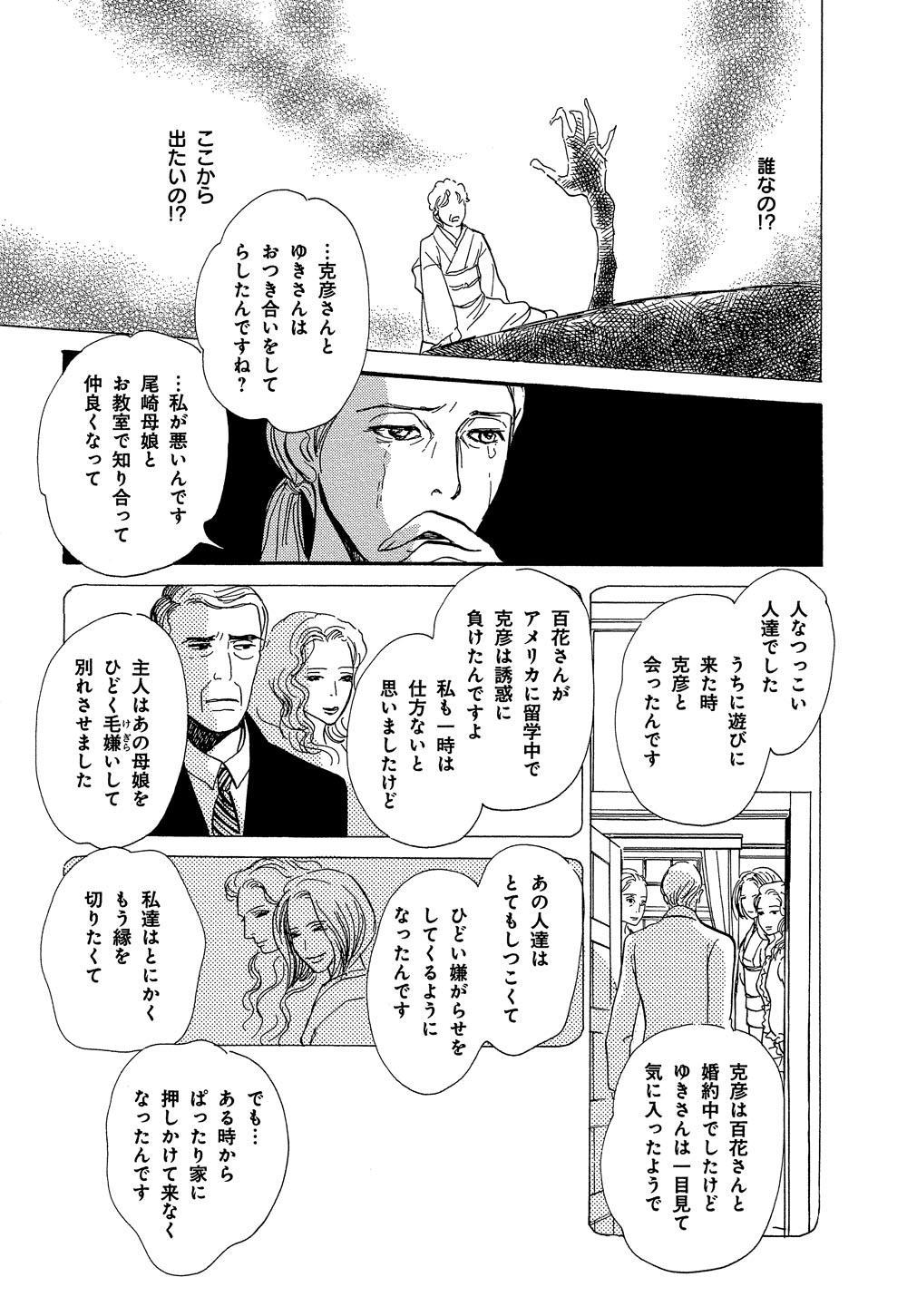 hyakki_0021_0031.jpg