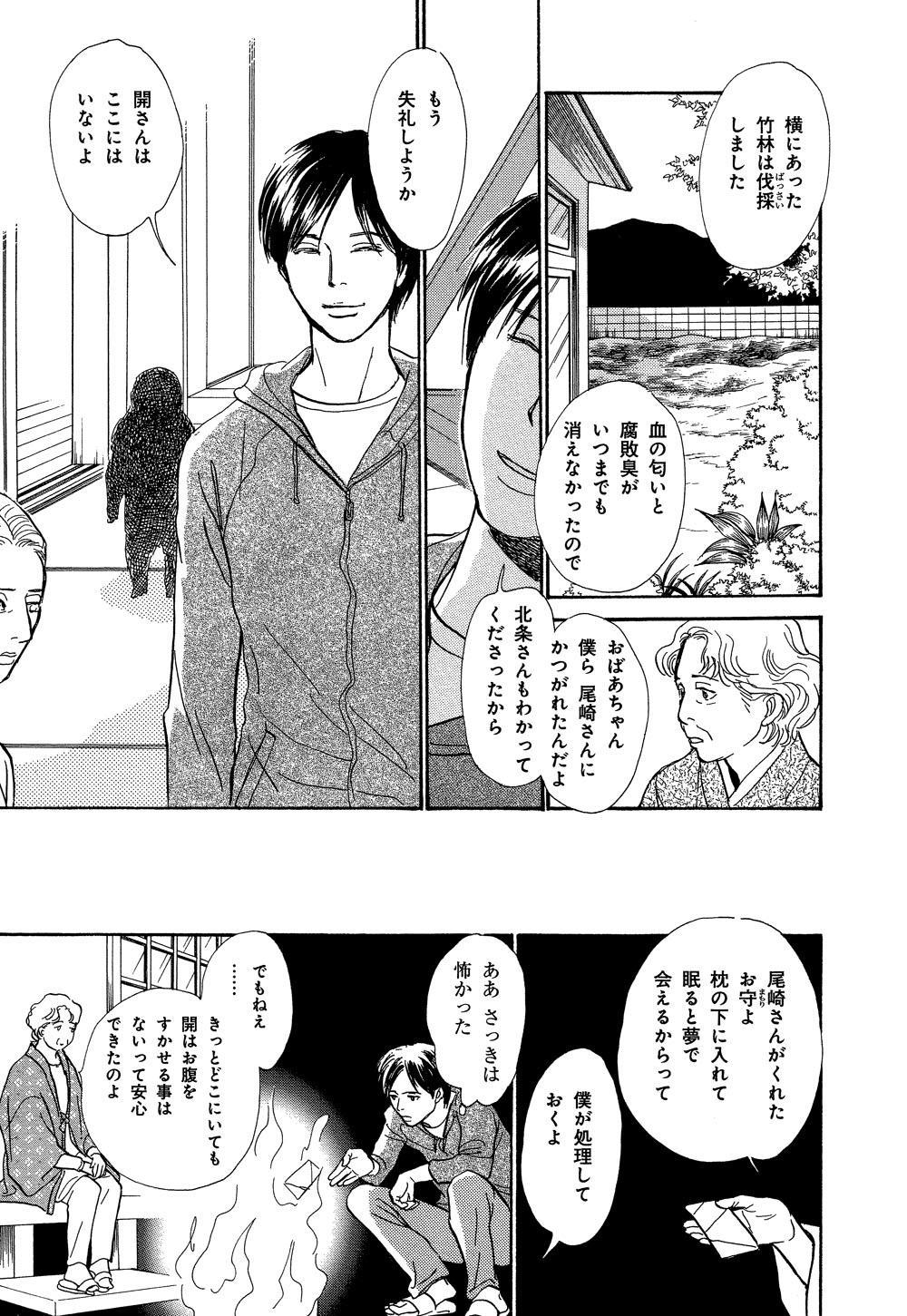 hyakki_0021_0033.jpg