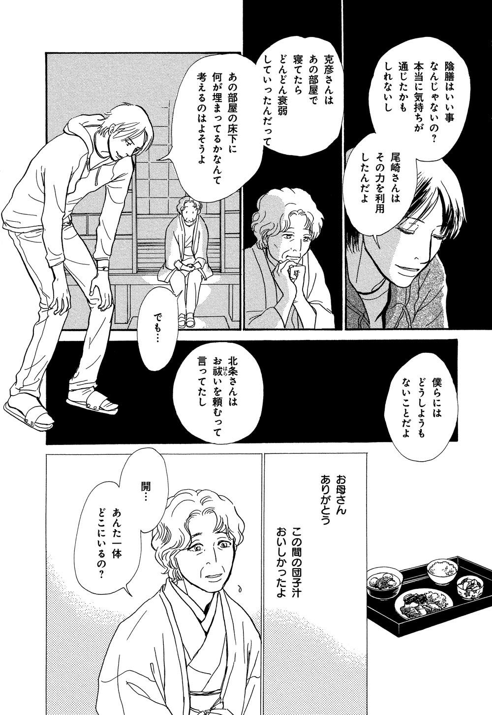 hyakki_0021_0034.jpg