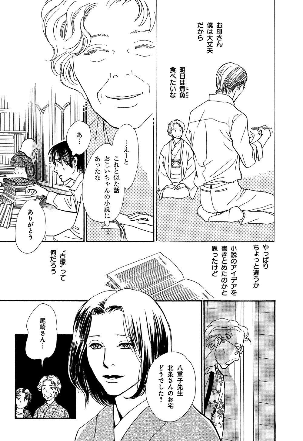 hyakki_0021_0035.jpg