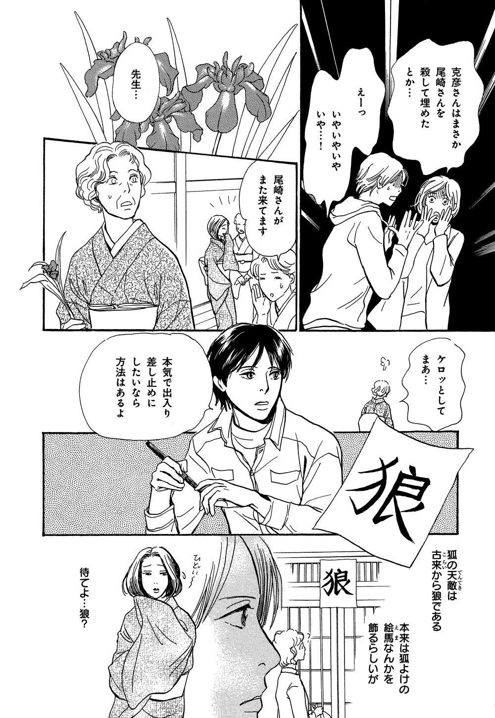hyakki_0021_0038.jpg