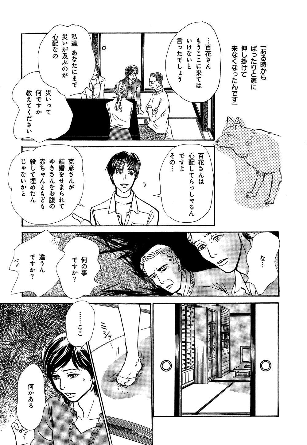 hyakki_0021_0039.jpg