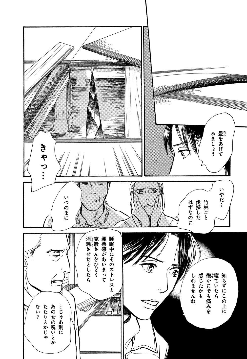hyakki_0021_0040.jpg