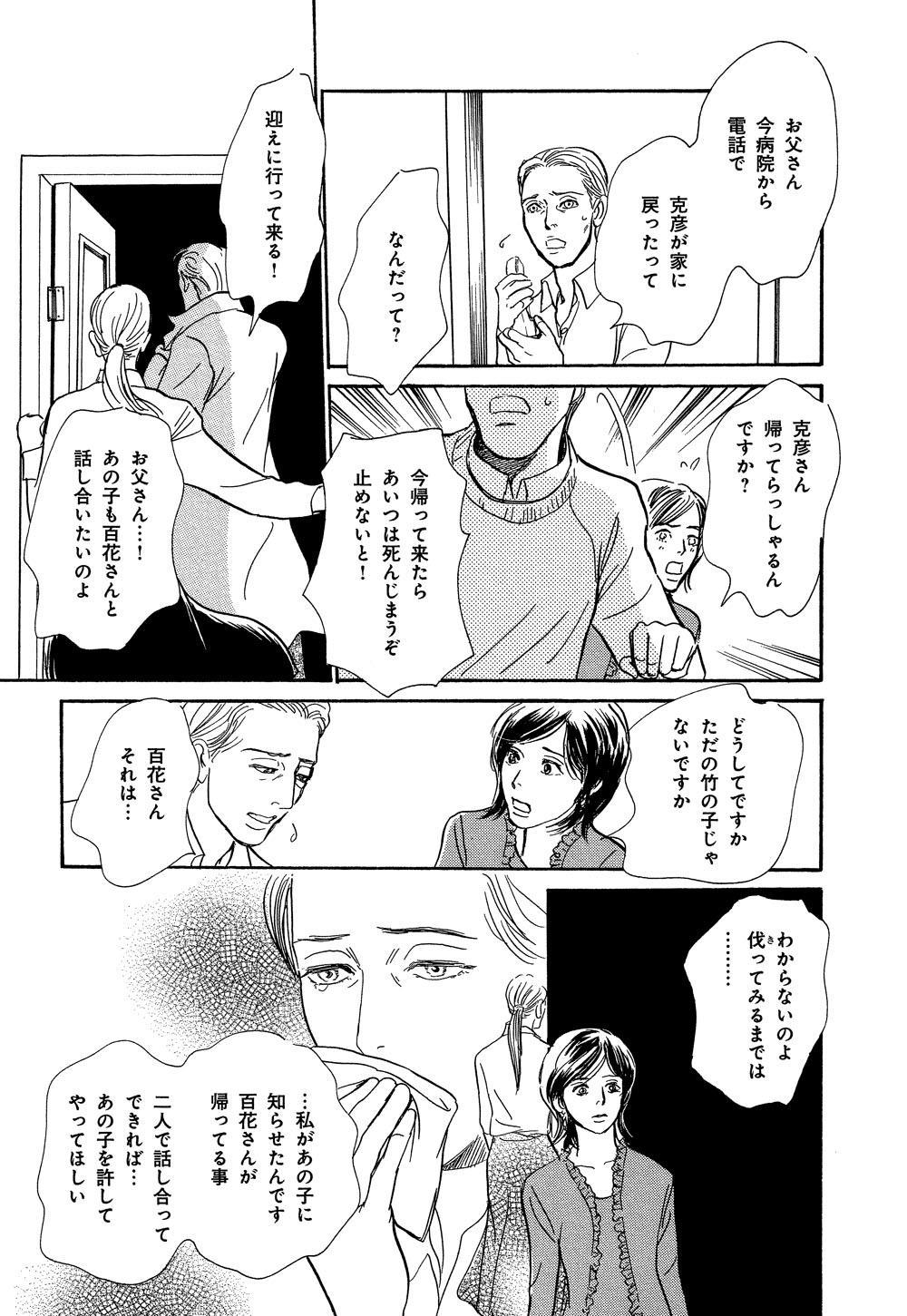 hyakki_0021_0041.jpg