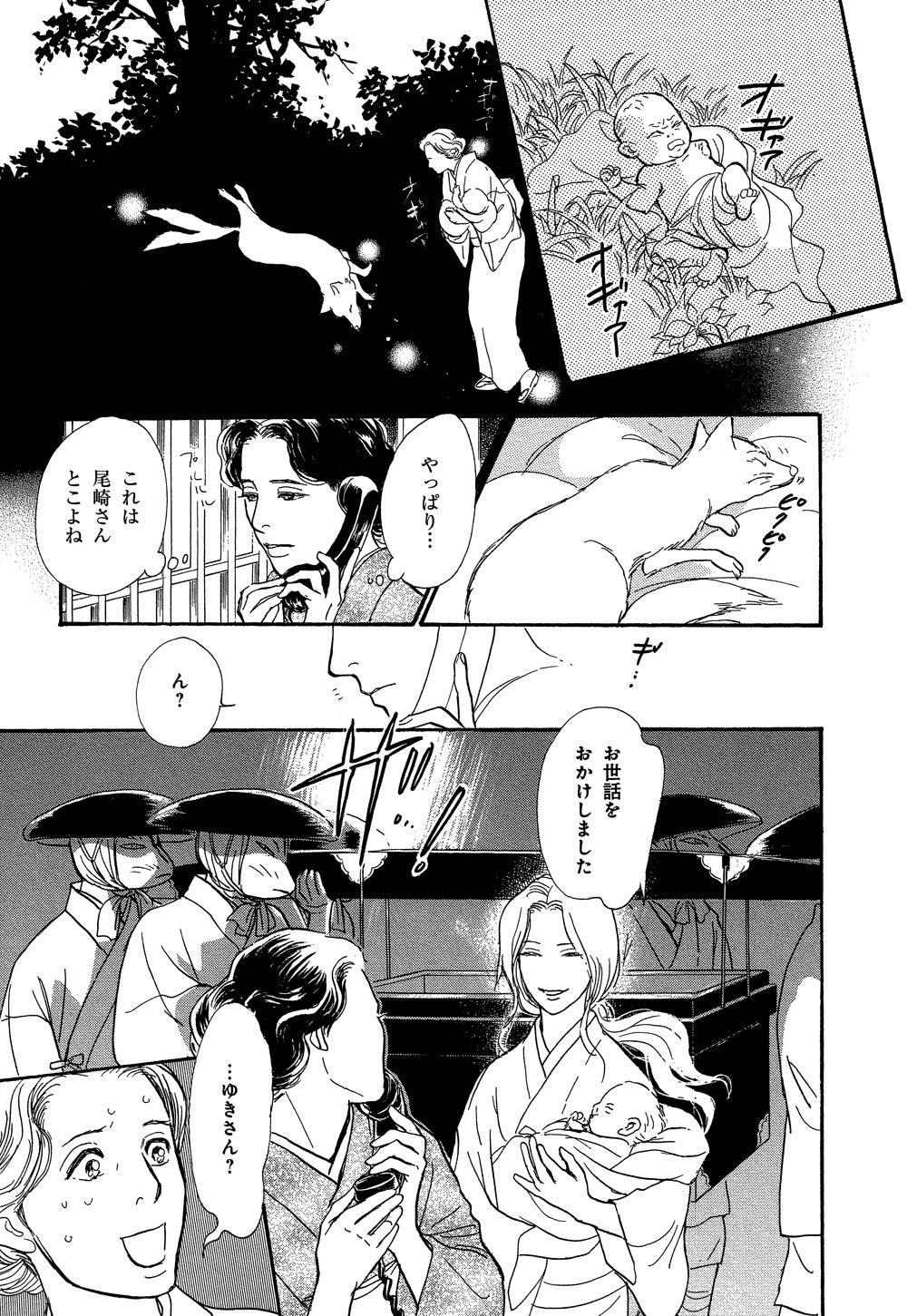 hyakki_0021_0045.jpg