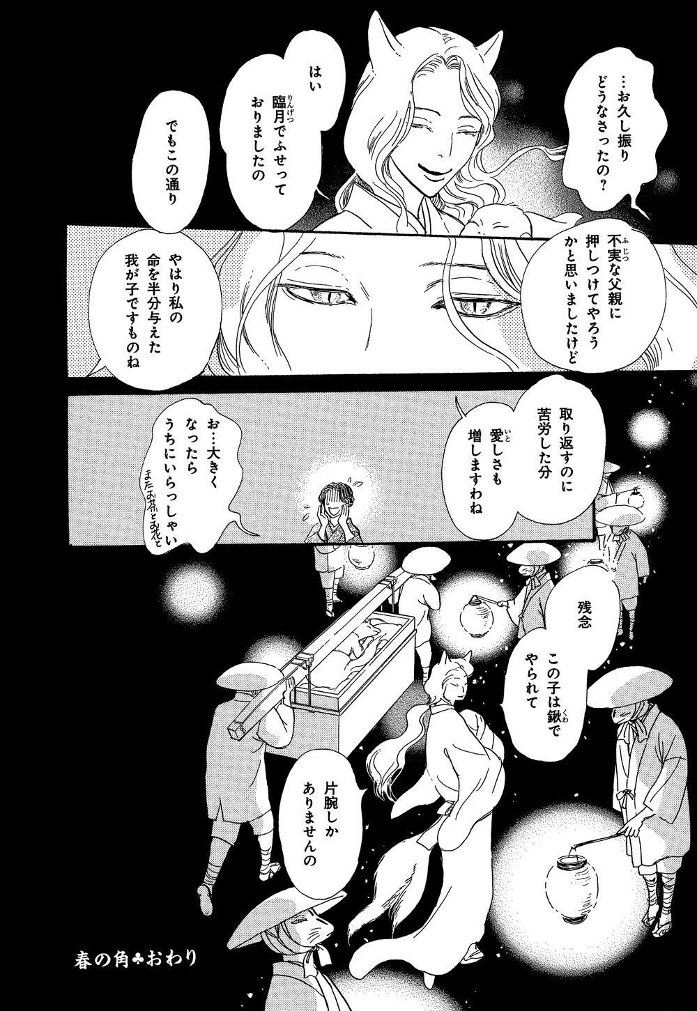 hyakki_0021_0046.jpg