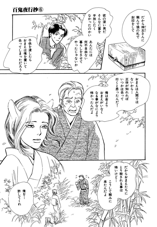 百鬼夜行抄_06_0113.jpg
