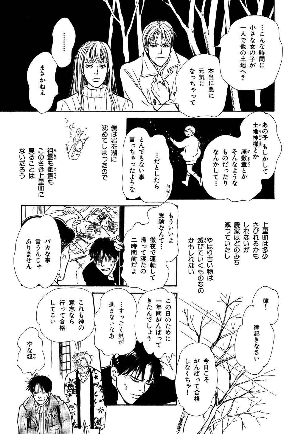 百鬼夜行抄_07_0057.jpg