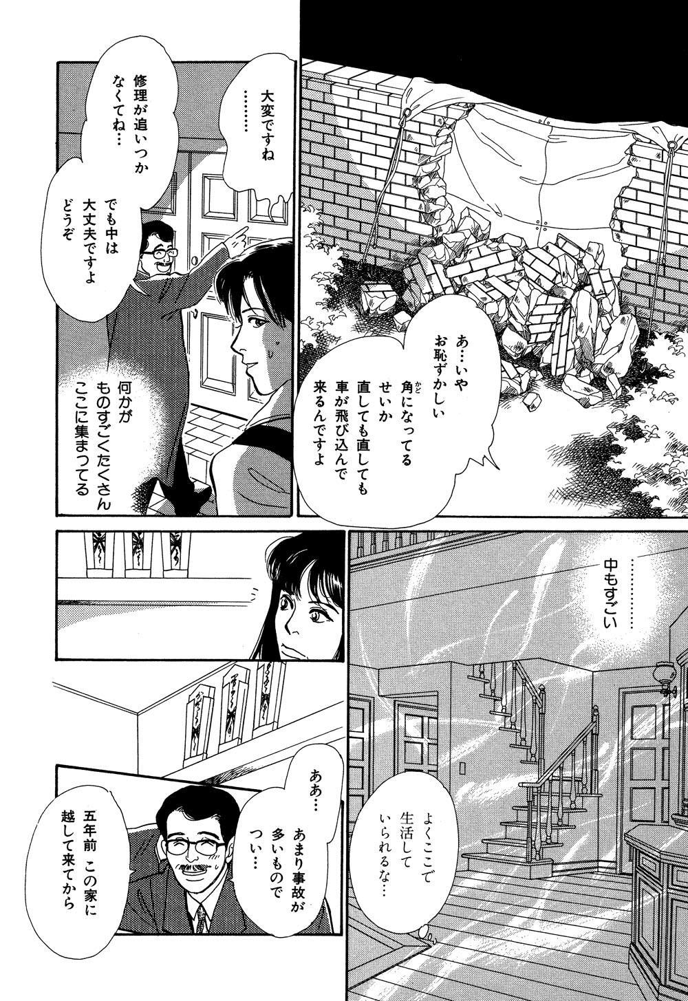 百鬼夜行抄_07_0032.jpg