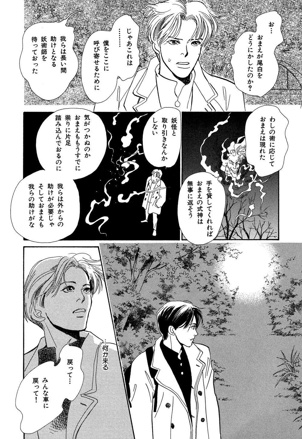 百鬼夜行抄_07_0022.jpg