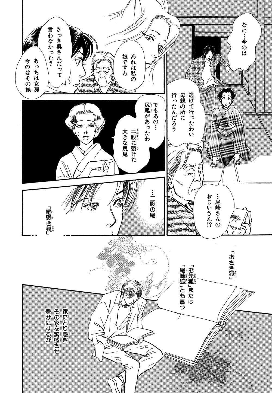 百鬼夜行抄_06_0106.jpg