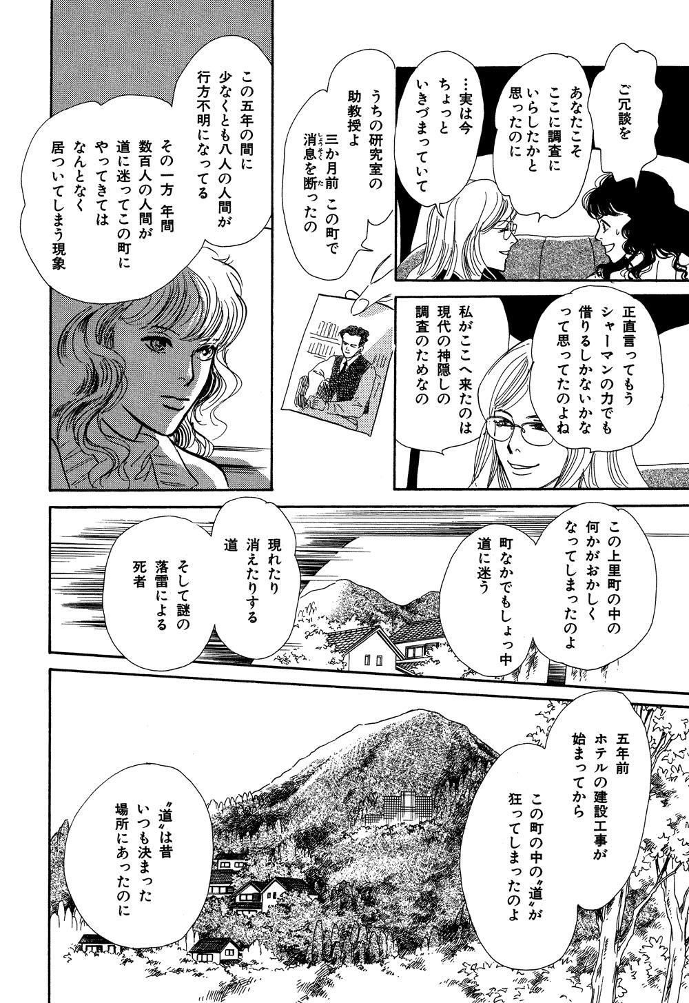 百鬼夜行抄_07_0042.jpg