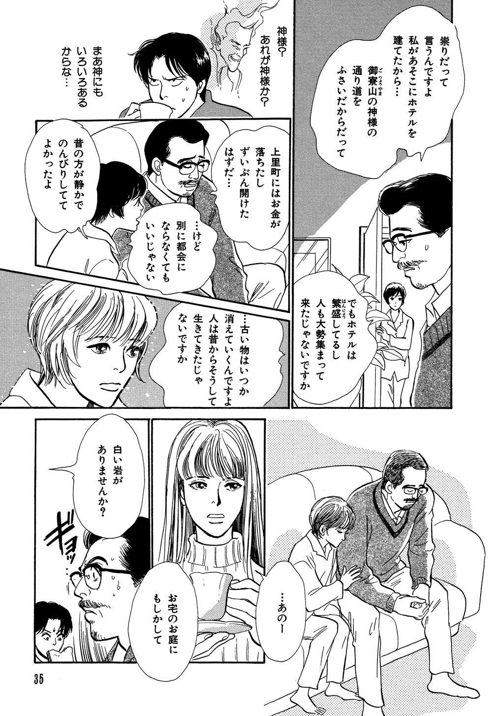 百鬼夜行抄_07_0039.jpg