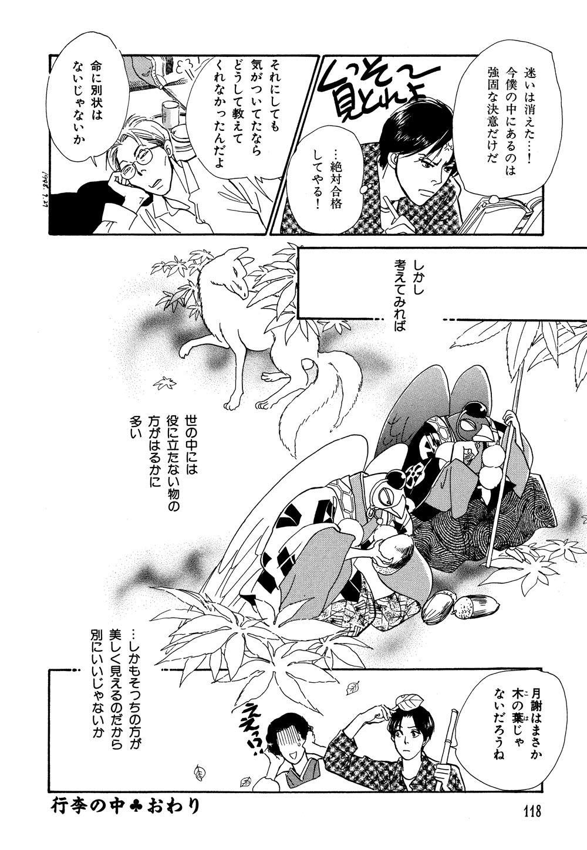 百鬼夜行抄_06_0122.jpg