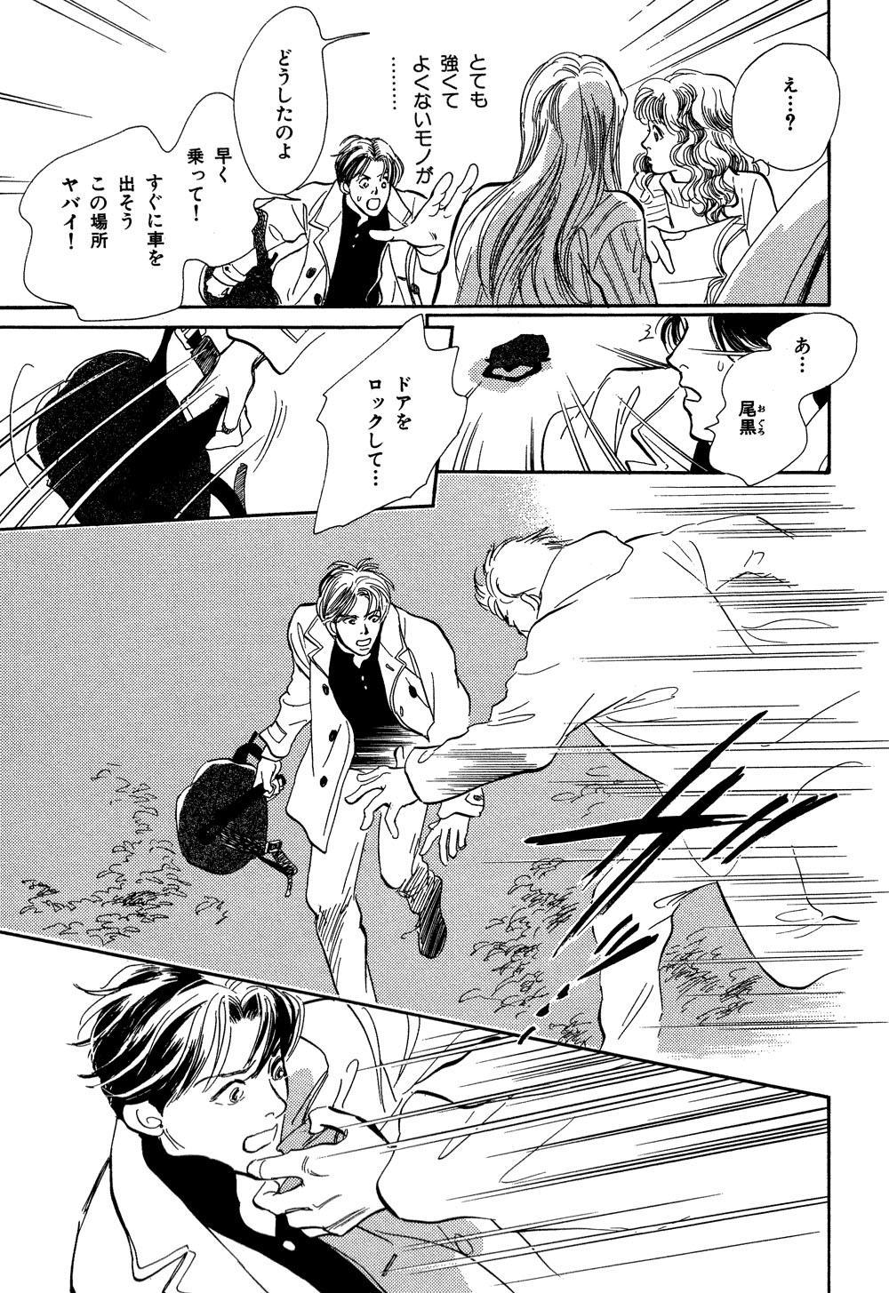 百鬼夜行抄_07_0023.jpg