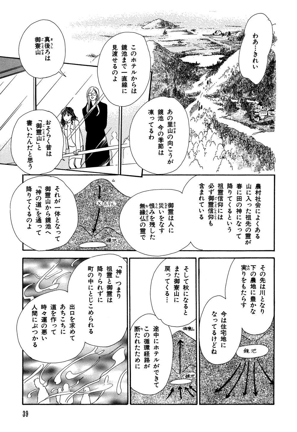 百鬼夜行抄_07_0043.jpg