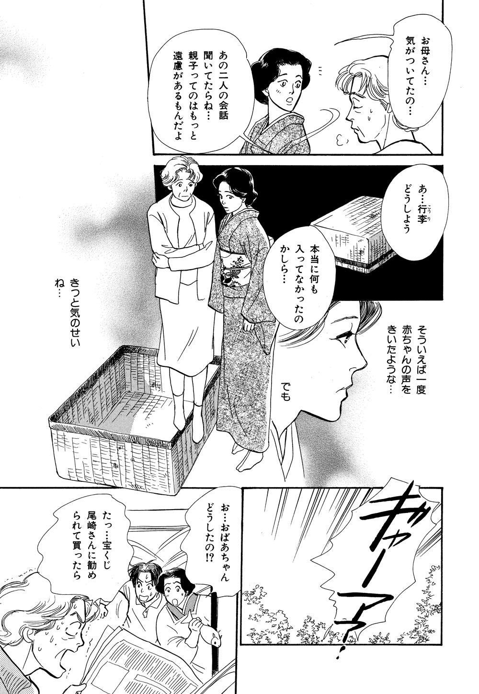 百鬼夜行抄_06_0097.jpg