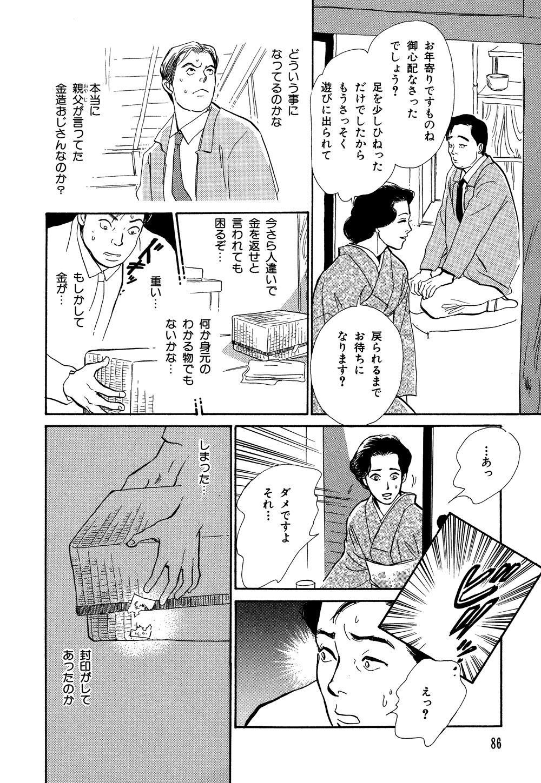 百鬼夜行抄_06_0090.jpg