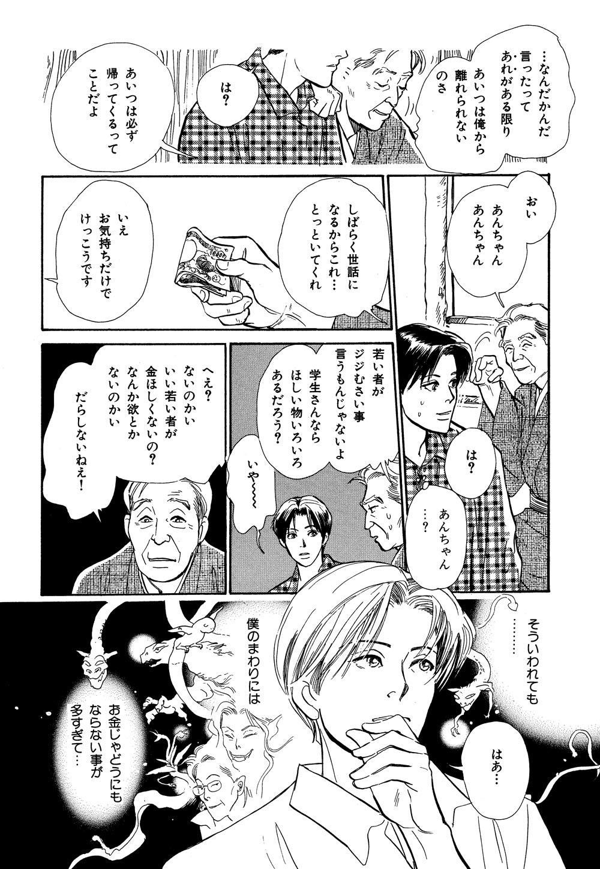 百鬼夜行抄_06_0082.jpg