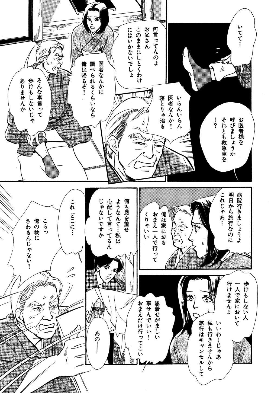 百鬼夜行抄_06_0079.jpg