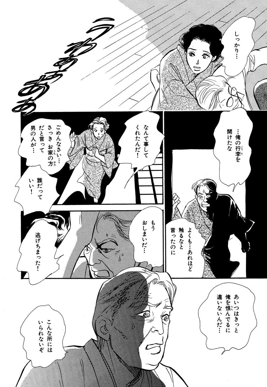 百鬼夜行抄_06_0092.jpg