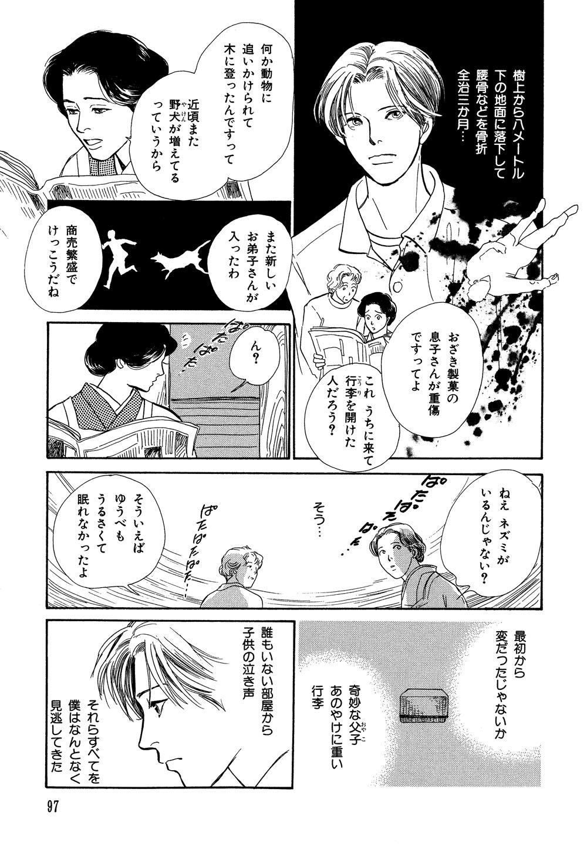 百鬼夜行抄_06_0101.jpg
