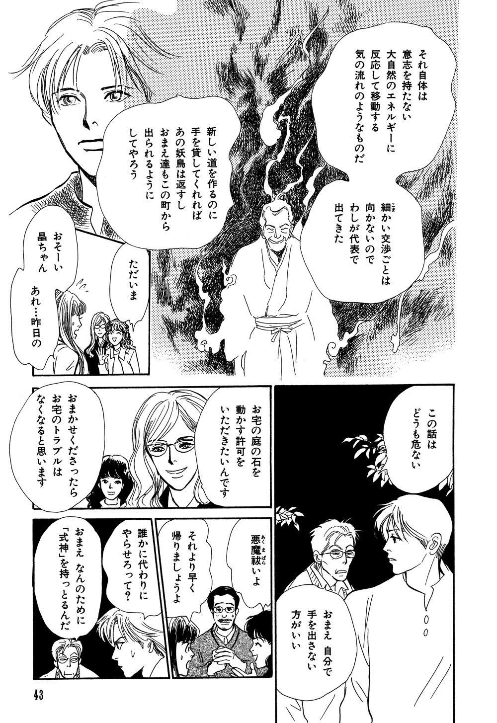 百鬼夜行抄_07_0047.jpg