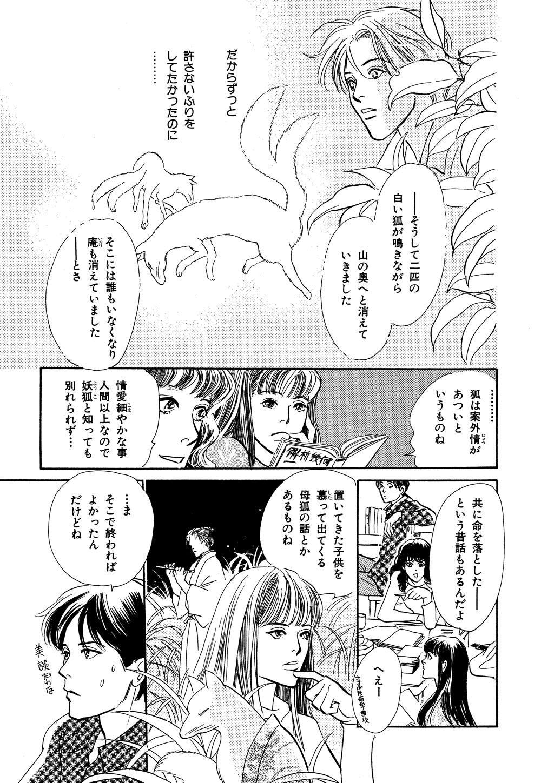 百鬼夜行抄_06_0117.jpg