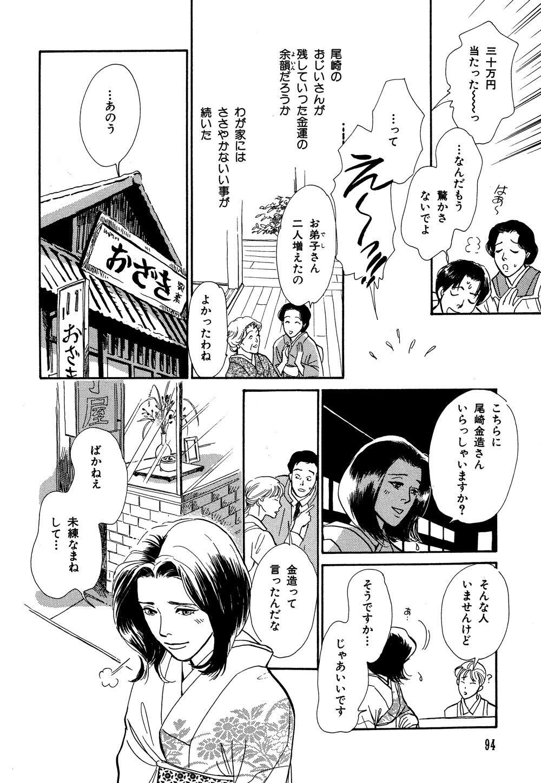 百鬼夜行抄_06_0098.jpg