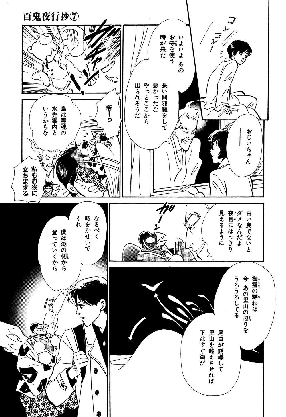 百鬼夜行抄_07_0051.jpg