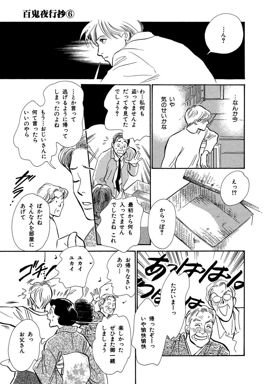 百鬼夜行抄_06_0091.jpg