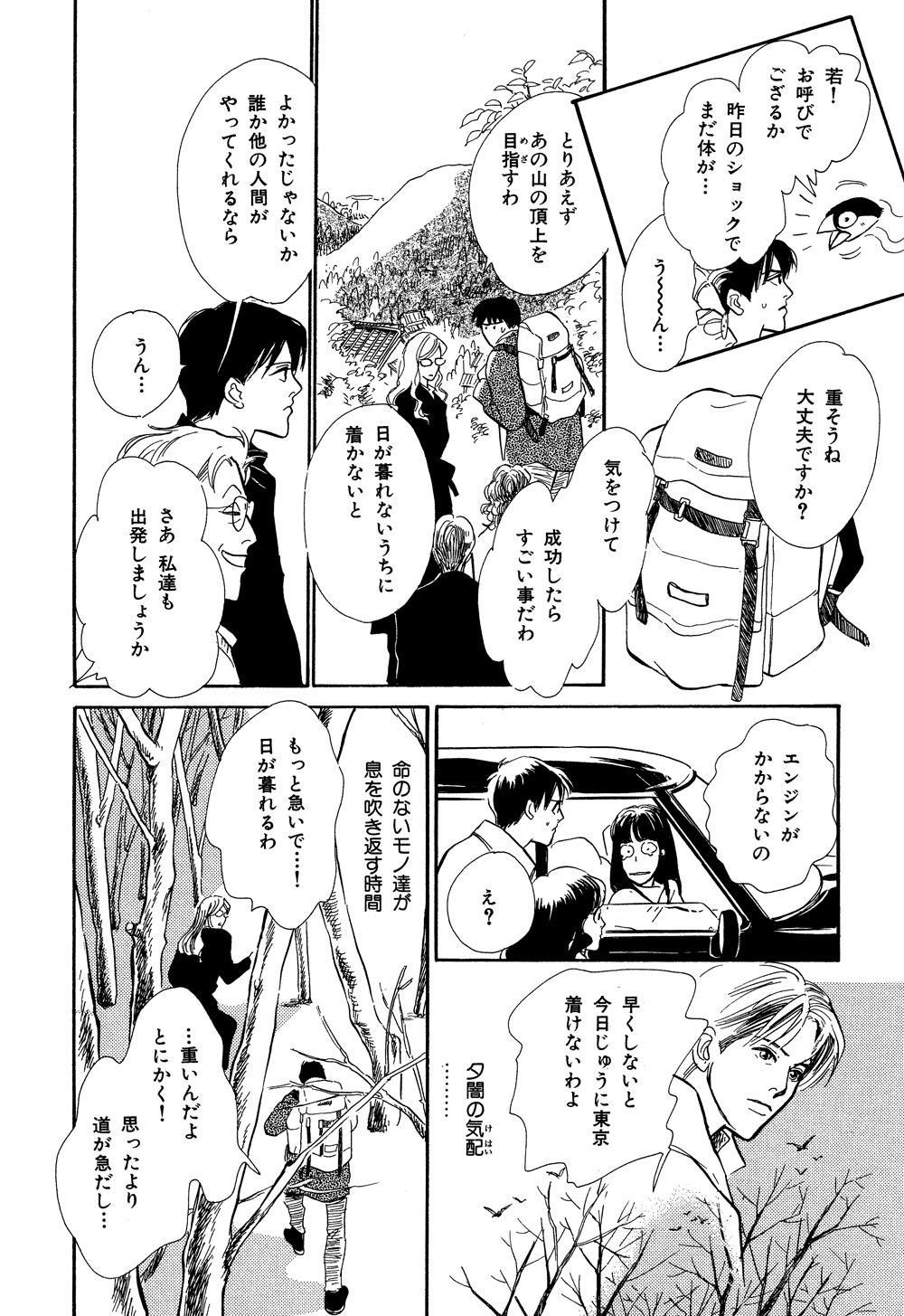 百鬼夜行抄_07_0048.jpg