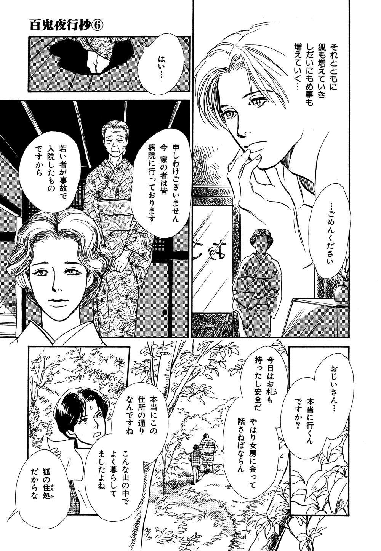 百鬼夜行抄_06_0107.jpg