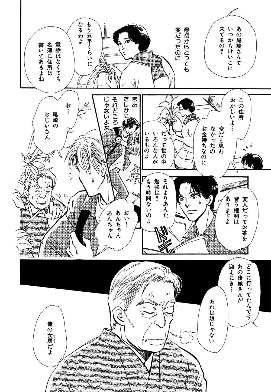 百鬼夜行抄_06_0102.jpg