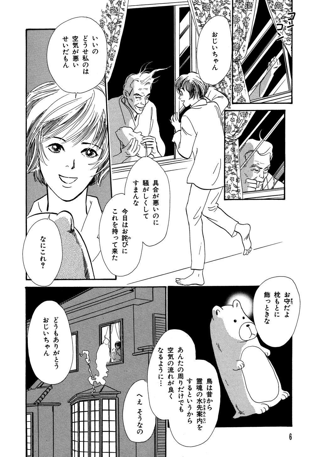 百鬼夜行抄_07_0010.jpg
