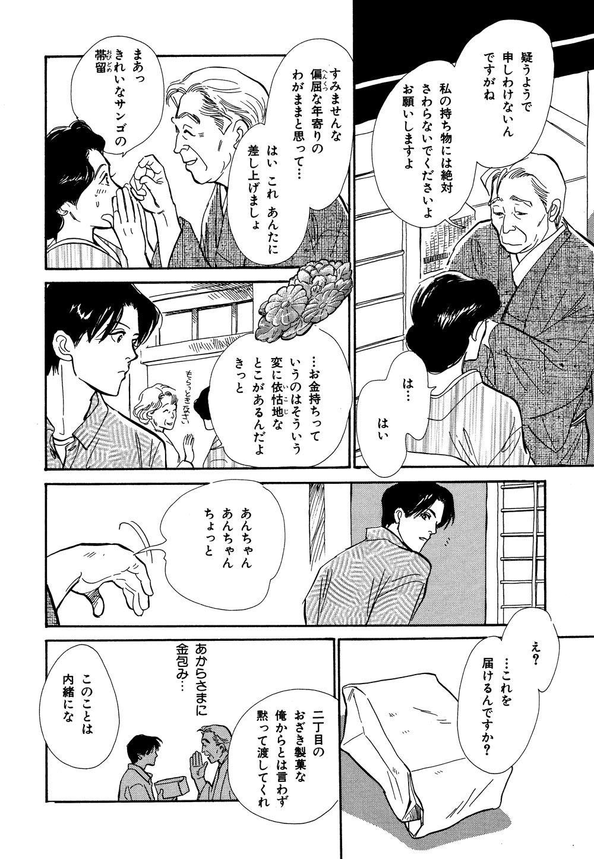 百鬼夜行抄_06_0086.jpg