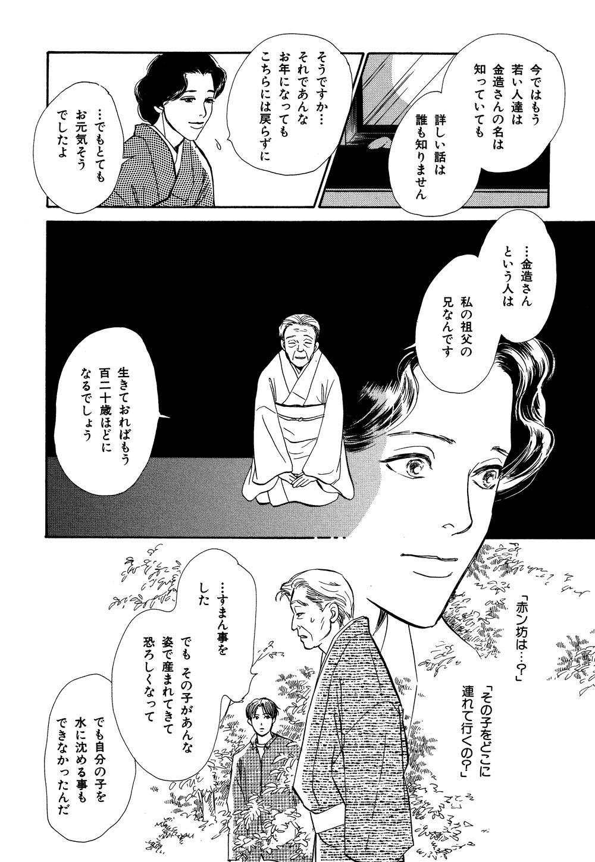 百鬼夜行抄_06_0112.jpg