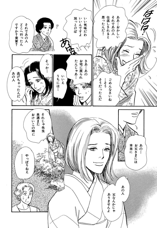 百鬼夜行抄_06_0096.jpg