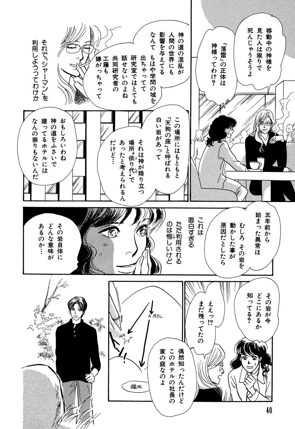 百鬼夜行抄_07_0044.jpg