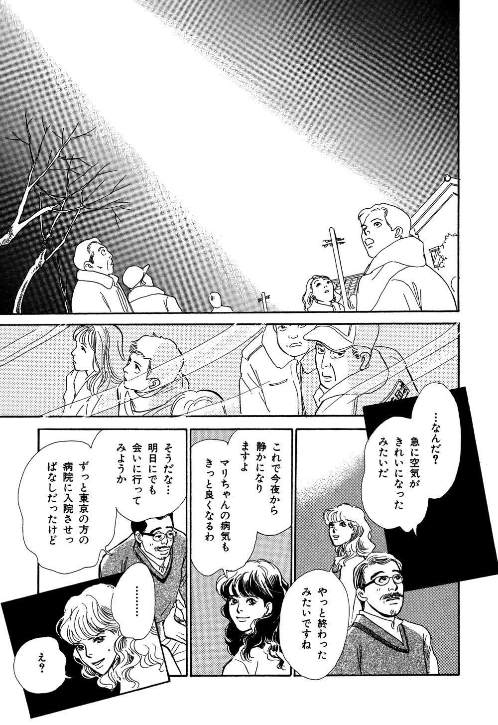 百鬼夜行抄_07_0055.jpg