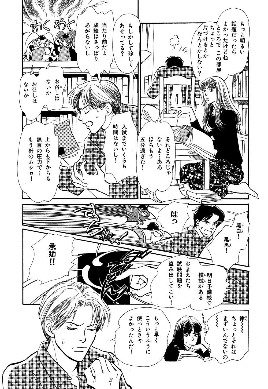 百鬼夜行抄_06_0076.jpg