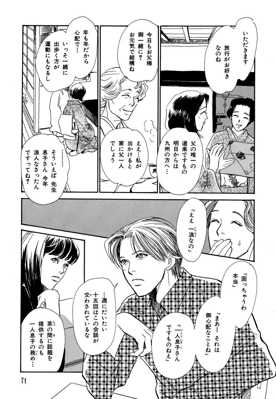百鬼夜行抄_06_0075.jpg