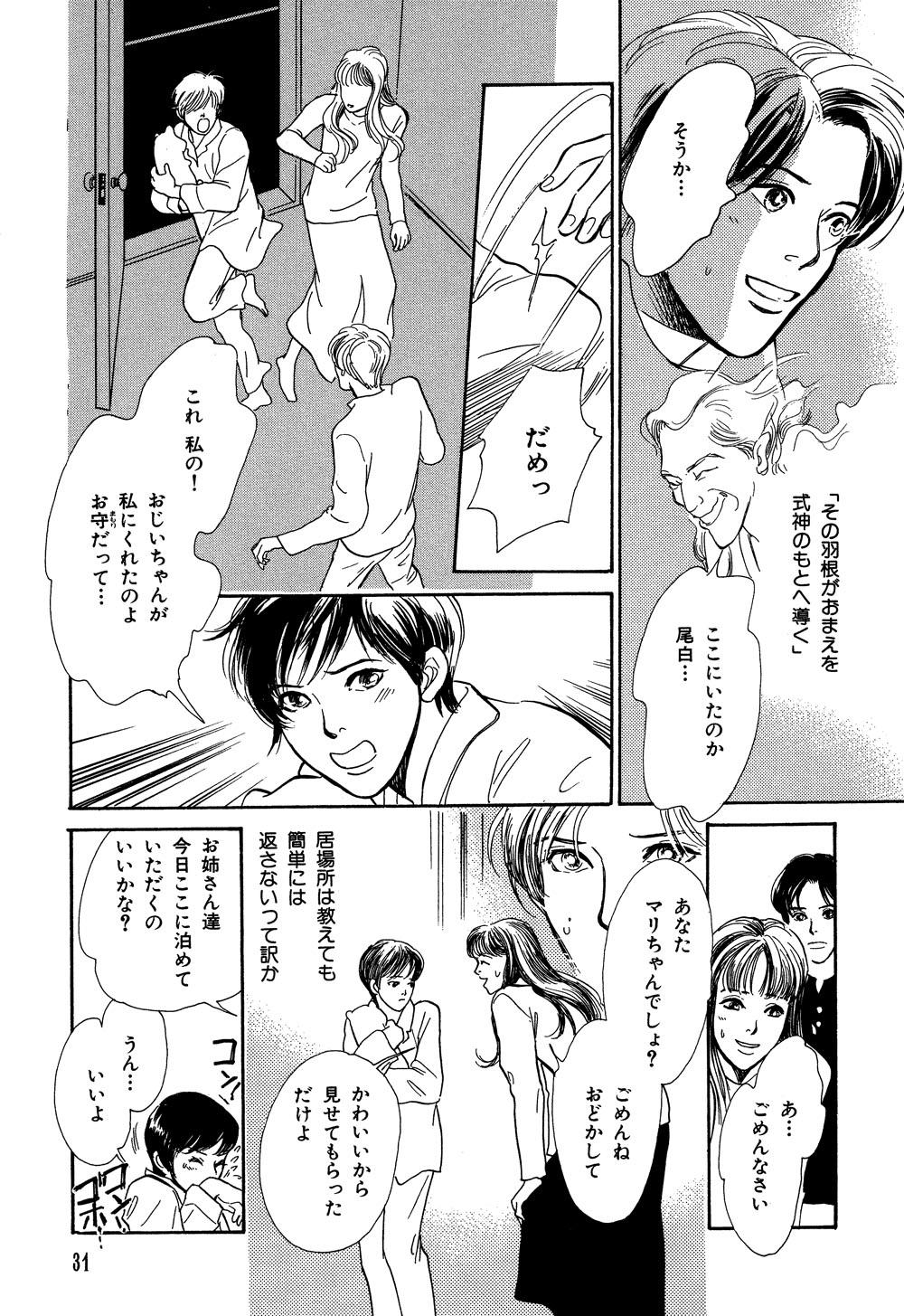 百鬼夜行抄_07_0035.jpg